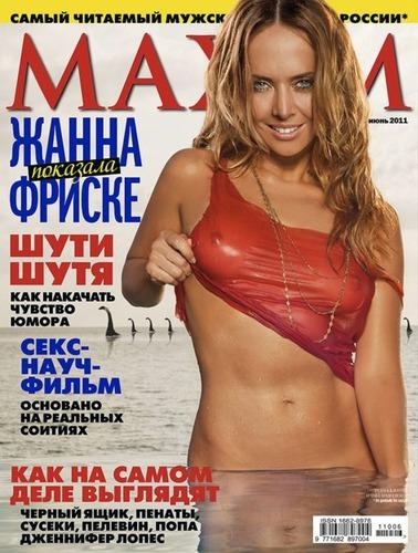 Обнаженная Жанна  Фриске для журнала MAXIM